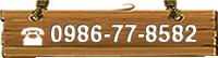 0986-77-85820