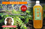 竹酢液【園芸用】原液(純九州産)