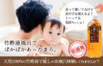 竹酢液(入浴用)男の竹酢液 南九州産