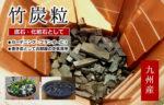 竹炭粒【つぶ】(九州産孟宗竹の竹炭)
