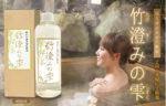 竹澄みの雫(蒸留竹酢液) 400ml お風呂などに!(南九州産 2回蒸留)