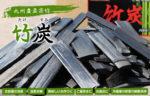 竹炭バラ(九州産孟宗竹の竹炭)