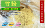 竹パウダー(九州産孟宗竹の竹粉)