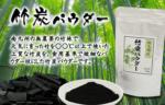 竹炭パウダー(竹炭粉 )南九州産 ※ポスト投函送料無料