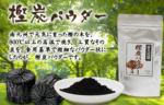 樫炭パウダー(カシ炭粉・木炭粉 )南九州産 ※ポスト投函送料無料
