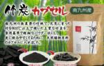 竹炭カプセル(南九州産)炭サプリ